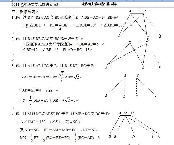 2011年6月3日八 九年级平行四边形 梯形 二次函数等参考答案
